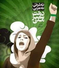 Ulotka jednej z irańskich organizacji wolnościowych