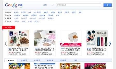 Google Shihui