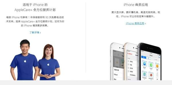 Chińska strona iPhone 6 (foto: Apple)