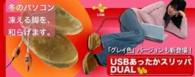 Dual-kapcie na USB (źródło: Thanko)